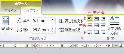 真ん中 文字 に の 表 ワード 【Word・ワード】表の真ん中に文字を配置したい!文字の位置を変えるには?